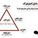 آزمون مثلث عشق استرنبرگ ; کدام نوع عشق بین شما و شریک زندگی شما وجود دارد؟