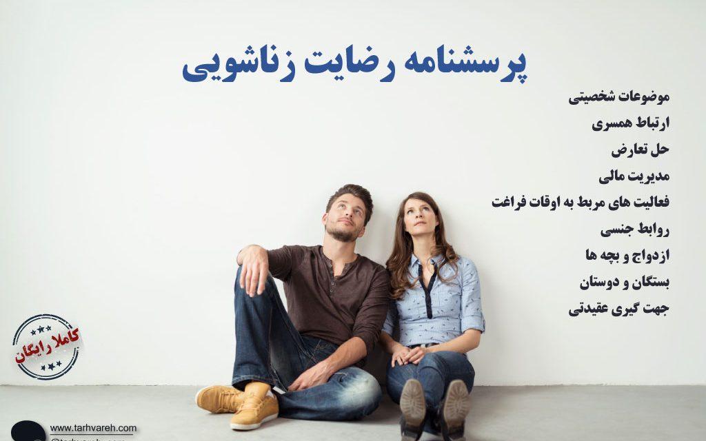 پرسشنامه رضایت زناشویی (Enrich Marital Satisfaction)