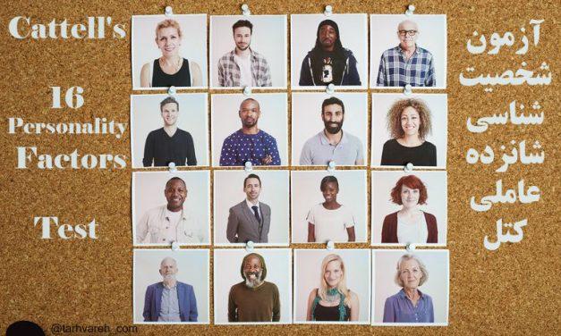 آزمون شخصیت شانزده عاملی کتل ; Cattells 16 Personality Factors
