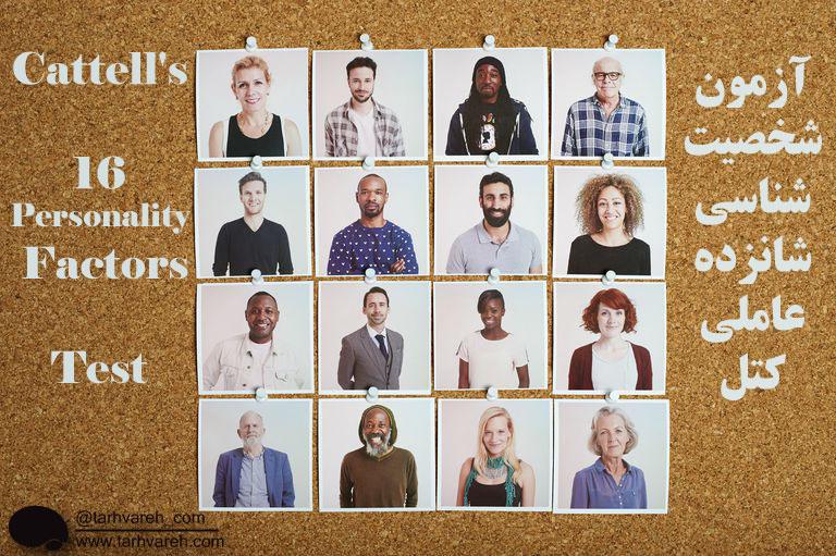 آزمون شخصیت شانزده عاملی کتل – Cattells 16 Personality Factors