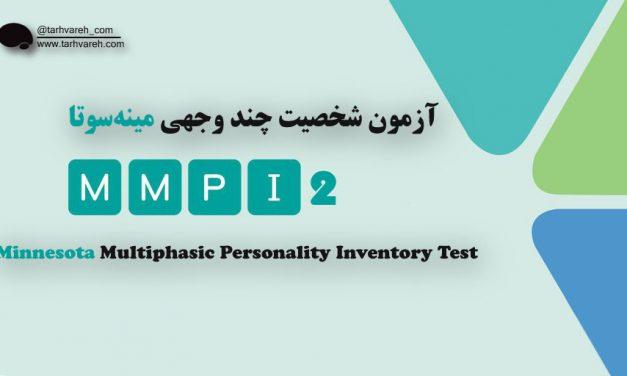 آزمون شخصیت چند وجهی مینهسوتا – فرم کوتاه MMPI-short form