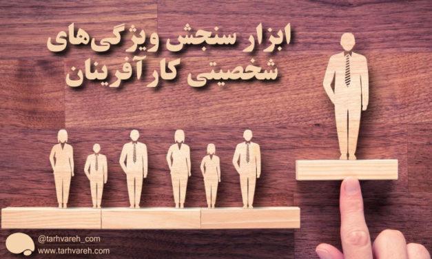 پرسشنامه سنجش ویژگیهای شخصیتی کارآفرینان