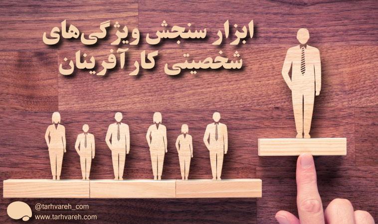 پرسشنامه سنجش ویژگیهای شخصیتی کارآفرینان (دکتر کردناییج)