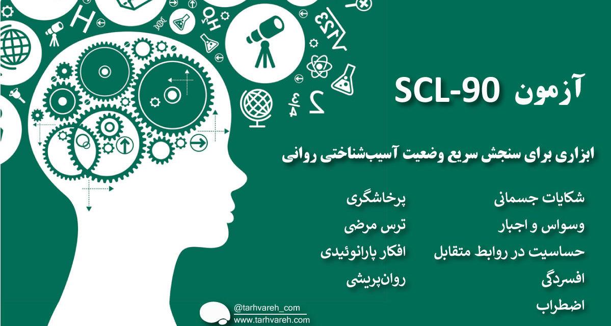 آزمون SCL-90 | ابزاری برای سنجش سريع وضعيت آسيبشناختی روانی