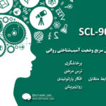 آزمون SCL-90 | ابزاری برای سنجش سریع وضعیت آسیبشناختی روانی